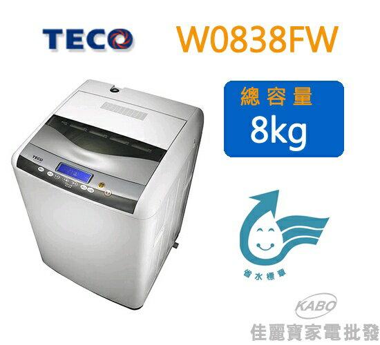【佳麗寶】-東元8kg定頻洗衣機W0838FW