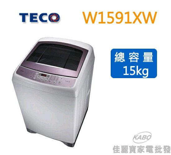 【佳麗寶】-東元15kg變頻洗衣機 W1591XW