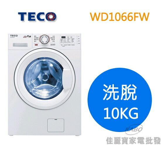 【佳麗寶】-TECO東元 10kg滾筒洗衣機 (WD1066FW)