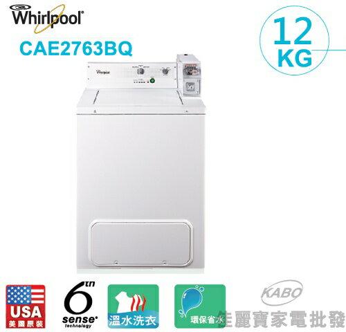 【佳麗寶】-(whirlpool 惠而浦) 12公斤商用洗衣機【CAE2763BQ】