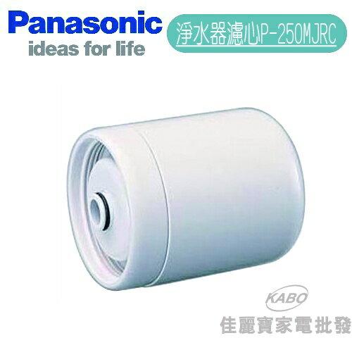 【佳麗寶】-Panasonic國際牌淨水器濾心【 P-250MJRC】