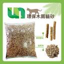 【力奇】UN 環保木屑貓砂 4kg -65元/包>限單包可超取(G002E32)