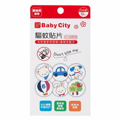 Baby City娃娃城 - 驅蚊貼片 0