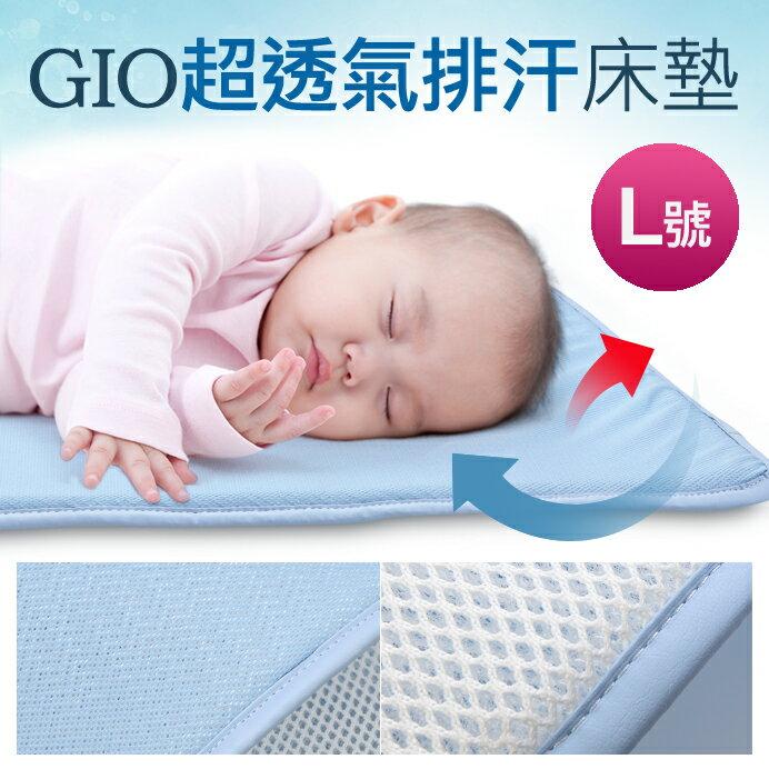 【韓國GIO Pillow】超透氣排汗嬰兒床墊 四季適用 會呼吸的床墊 可水洗防? 【L號】