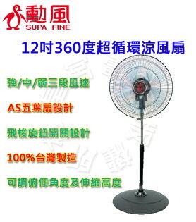 ✈皇宮電器✿ 勳風 12吋360度超循環涼風扇HF-B1812