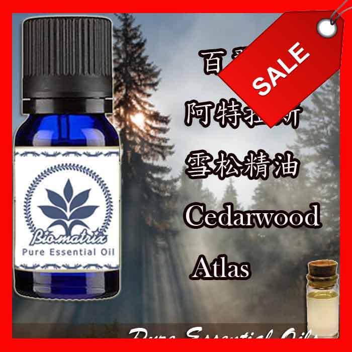 百翠氏阿特拉斯雪松精油Cedarwood Oil Atlas純精油擴香spa芳療按摩薰香