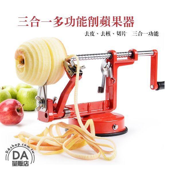 《DA量販店》三合一 快速 旋轉 蘋果 水果 削皮器 削皮機 去皮機 削蘋果 切片(79-0760)