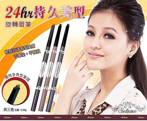 SOLONE 24hr持久美型旋轉眉筆 3色供選 ☆真愛香水★ 另有刷具/眼線眼影筆