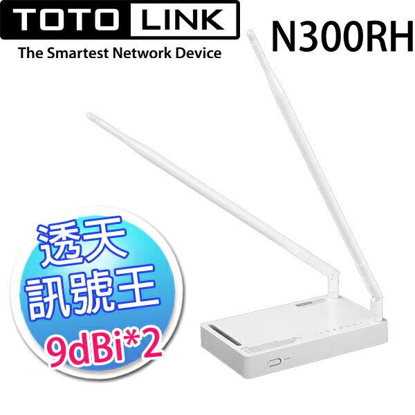 【TOTOLINK】N300RH(高功率極速廣域無線分享器)