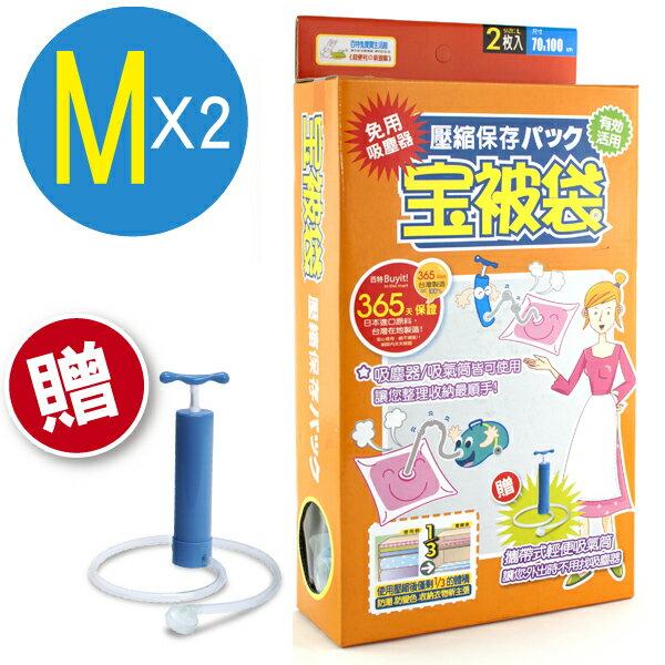 寶被袋衣物棉被壓縮袋免吸塵器2入L(約70x100cm) / VB7323