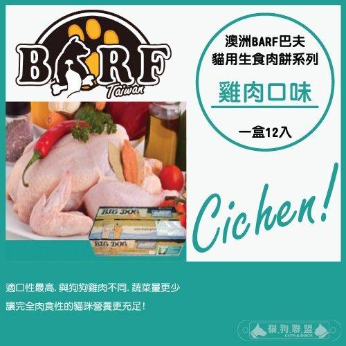 +貓狗樂園+ 澳洲BARF巴夫【貓用生食肉餅系列。雞肉口味。一盒12入】780元 0