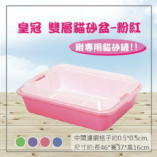【力奇】皇冠 雙層貓砂盆-粉紅色-270元 【附專用貓砂鏟~】(H562-0002)