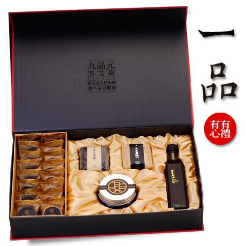 【九品元】有禮/有心禮盒《一品禮盒》x 1盒 - 限時優惠好康折扣