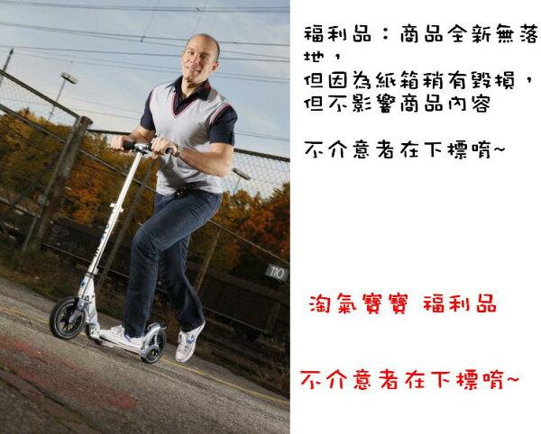【淘氣寶寶●福利品(商品全新無落地,但無外箱)】瑞士Micro滑板車(型號Flex Air 200mm 20公分大直徑打氣胎車輪-碎石路面也能滑