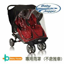 【淘氣寶寶】Baby Jogger City Mini Double 雙人手推車 專用雨罩