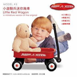 【淘氣寶寶】美國【Radio Flyer】 小遊騎兵迷你拖車#5型