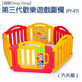 【淘氣寶寶】【CHING-CHING親親】歡樂圍欄/遊戲圍欄/柵欄(黃紅色)(升級版/拉扣鎖)(6片裝) (PY-07)【尺寸:150*130*60公分】