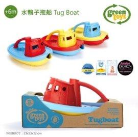 【淘氣寶寶】美國【greentoys】水鴨子拖船 tugboat【檢驗符合最高安全標準/沒有外部塗料,保證無毒】