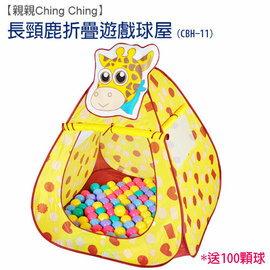 【淘氣寶寶】【CHING-CHING親親】長頸鹿帳篷折疊遊戲球屋+100顆球 CBH-11