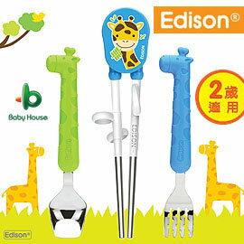 【淘氣寶寶】【韓國 EDISON 愛迪生】愛迪生 長頸鹿不銹鋼湯叉+不銹鋼學習筷3合1組-適2歲 (藍綠)