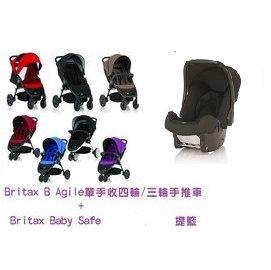 【淘氣寶寶】Britax B-Agile單手收三輪/四輪手推車 + Britax Baby-safe 提籃型汽座(一般款黑色) 組合