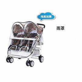【淘氣寶寶】美國 Zooper 雙人嬰兒推車 專屬雨罩