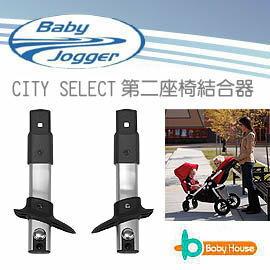 【淘氣寶寶】Baby Jogger City Select 專用第二座椅結合器