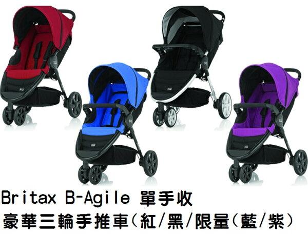 【淘氣寶寶】2015年新顏色上市 英國Britax B-Agile 3輪限量版單人手推車*紅/黑/藍/紫+扶手把【保證原廠公司貨】