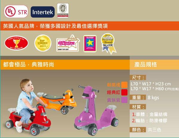 【淘氣寶寶】英國SmarTrike AIO 2合1多機能滑踏車/滑步車】紫色