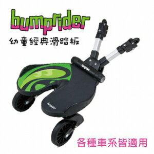 【淘氣寶寶】【現貨】瑞典 bumprider 幼童經典踏滑板/手推車輔助踏板【綠樣款】~全家出動超便利,任何推車都能使用