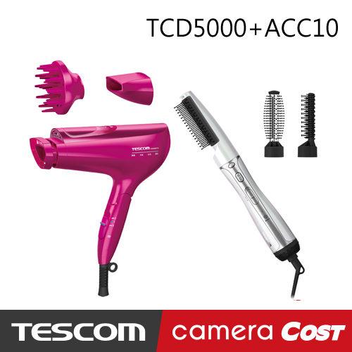 TESCOM TCD5000TW 白金奈米膠原蛋白吹風機 + ACC三件式整髮梳 - 限時優惠好康折扣