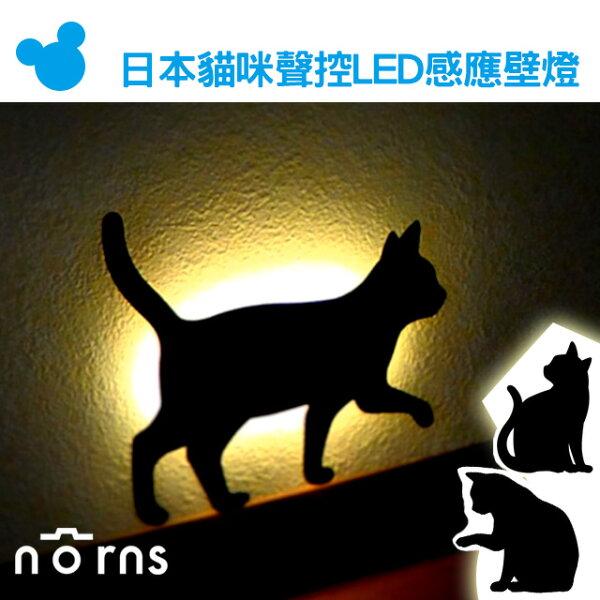 NORNS 【日本貓咪聲控LED感應壁燈】自動小夜燈 玄關燈 黑貓剪影 居家裝飾 貓壁燈