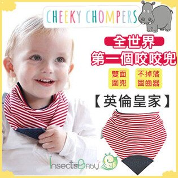 +蟲寶寶+【Cheeky Chompers】 Neckerchew 全世界第一個咬咬兜 -英倫皇家 紅條紋《現+預》
