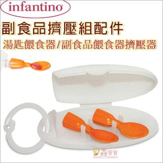 +蟲寶寶+美國【Infantino】副食品擠壓組配件-湯匙餵食器/副食品餵食器擠壓器