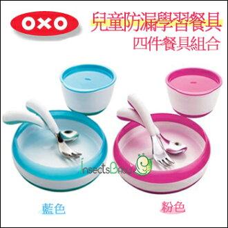 +蟲寶寶+ 【美國OXO】不含雙酚 幼兒防滑學習 訓練餐具 四件組 (碗 盤 湯匙 叉子) 藍/粉《現+預》