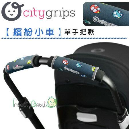 +蟲寶寶+ 【美國City Grips】2015新款! 多用途手把套(短手把單手把套)-繽紛小車-《現+預》