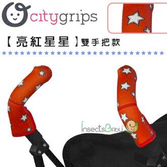 +蟲寶寶+【美國City Grips】2015新款! 多用途手把套(短手把雙手把套)-亮紅星星-《現+預》