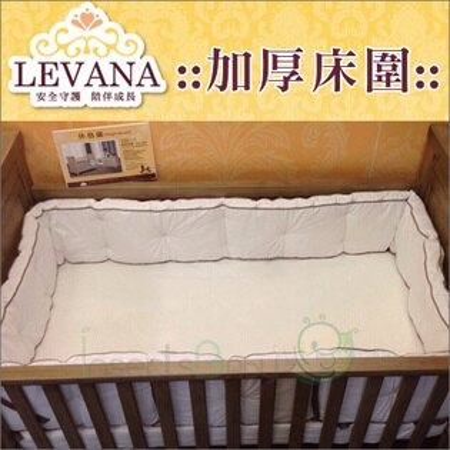 +蟲寶寶+【LEVANA】美式加厚床圍/五大特點,給您的Baby滿滿的保護!《現+預》