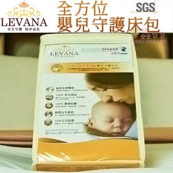 +蟲寶寶+【LEVANA】 台灣周邊商品 - 全方位嬰兒守護床包/SGS五大認證、INTERTEK專業檢測
