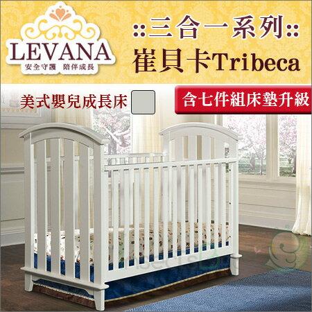 +蟲寶寶+【LEVANA】美式嬰兒成長床【三合一系列】Tribeca崔貝卡-單床含床墊《現+預》含七件組床墊升級
