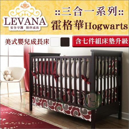 +蟲寶寶+【LEVANA】美式嬰兒成長床【三合一系列】Hogwarts 霍格華-含七件組床墊升級《現+預》