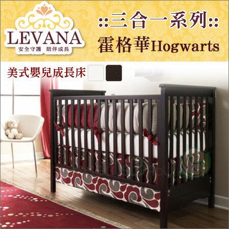 +蟲寶寶+【LEVANA】美式嬰兒成長床【三合一系列】Hogwarts 霍格華-單床含床墊《現+預》