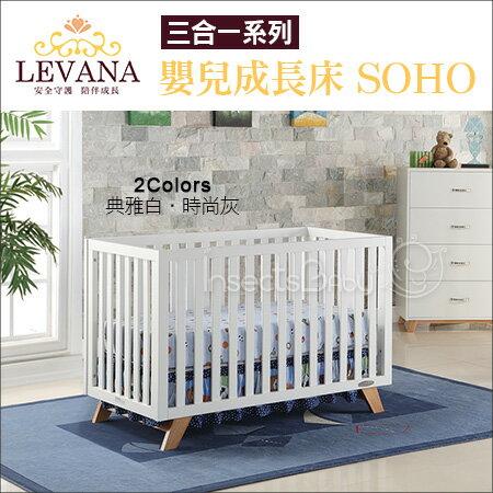 +蟲寶寶+【LEVANA】2016最新款【LEVANA】美式嬰兒成長床【三合一系列】SOHO單床含床墊 灰/白《現+預》