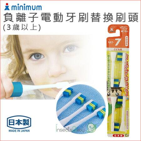 +蟲寶寶+【 日本Minimum 】負離子電動牙刷替換刷頭(3歲以上) / 孩子牙齒保健最安心《現貨》