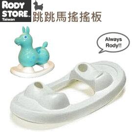 +蟲寶寶+【義大利製RODY】 跳跳馬兒童騎乘玩具 搖搖板 (現貨)