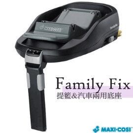 +蟲寶寶+【荷蘭Maxi-cosi】 新款Family Fix 提籃&汽車兩用底座 公司貨 (現+預)