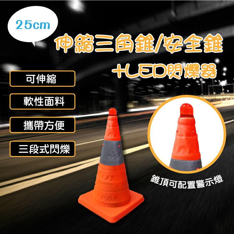 系列 25cm 伸縮三角錐 LED 閃爍器 路障 安全錐 交通錐 街道 施工錐 城市 路錐