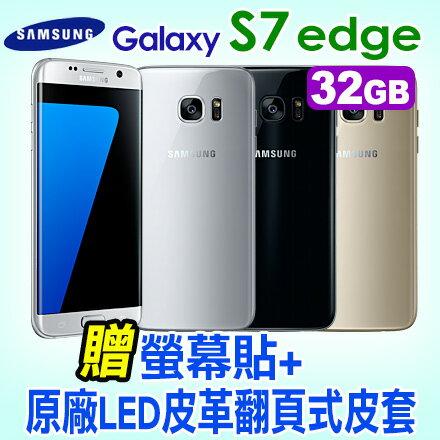 SAMSUNG GALAXY S7 edge 32GB 贈原廠LED皮革翻頁式皮套+螢幕貼 雙曲面 防水 4G 智慧型手機