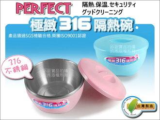快樂屋♪ PERFECT 台灣製 極緻316隔熱碗 #316不銹鋼 雙層隔熱碗 防燙碗 兒童碗 泡麵碗
