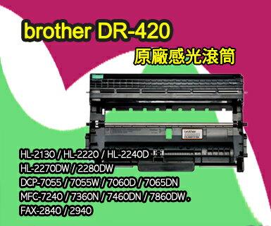 brother DR-420 原廠感光滾筒~HL-2240D、HL-2220、DCP-7060D、MFC-7360、MFC-7460DN、MFC-7860DW